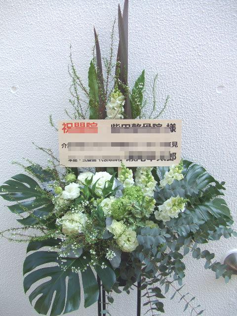 ナチュラルなイメージのスタンド花(¥20000)