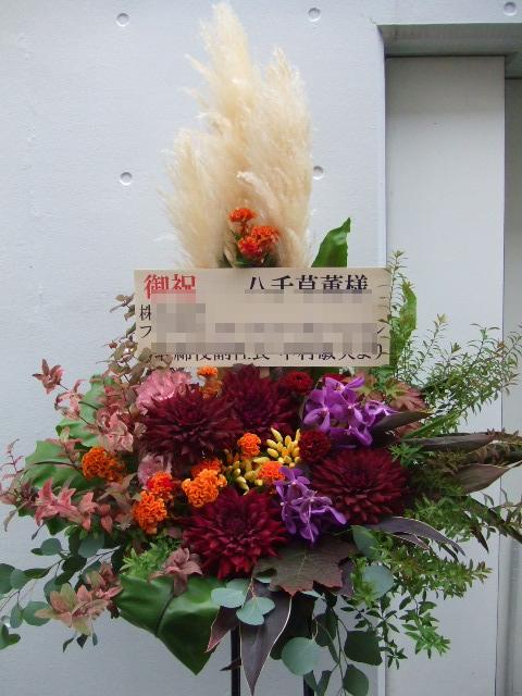 パンパスグラスを使ったスタンド花(¥25000)